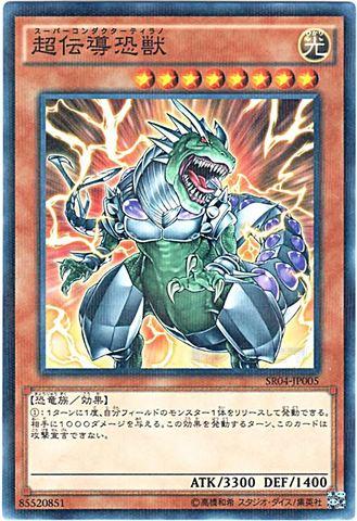 超伝導恐獣 (N-Parallel/SR04-JP005)