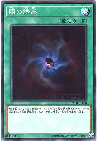 闇の誘惑 (N/N-P)