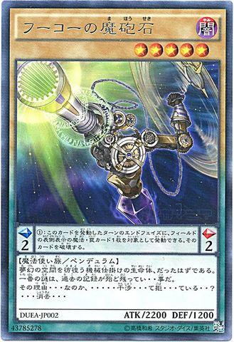 フーコーの魔砲石 (Nomal/Rare)③闇5