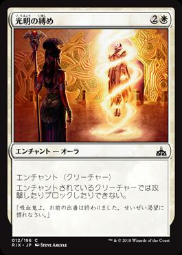 光明の縛め//RIX-012/C/白
