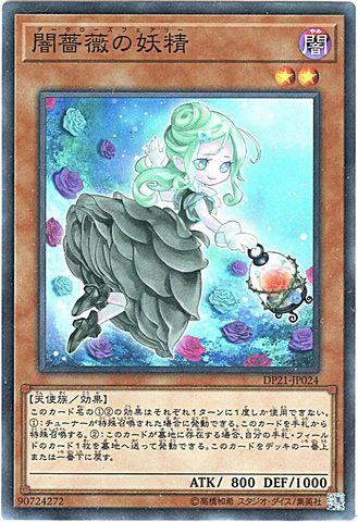 闇薔薇の妖精 (Super/DP21-JP024)③闇2