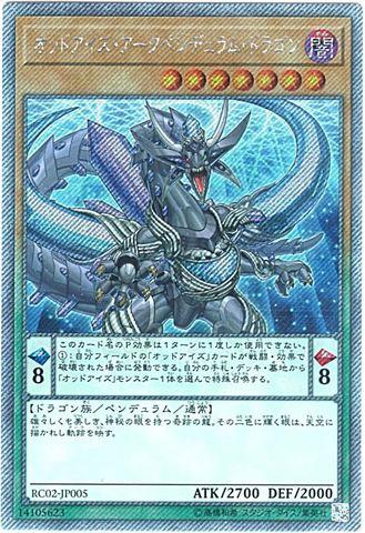 オッドアイズ・アークペンデュラム・ドラゴン (Ex-Secret/RC02-JP005)