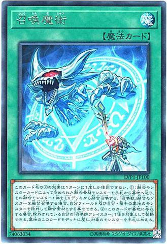 召喚魔術 (Rare/LVP1-JP100)
