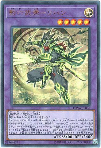 影六武衆-リハン (Ultra/DBSW-JP006)