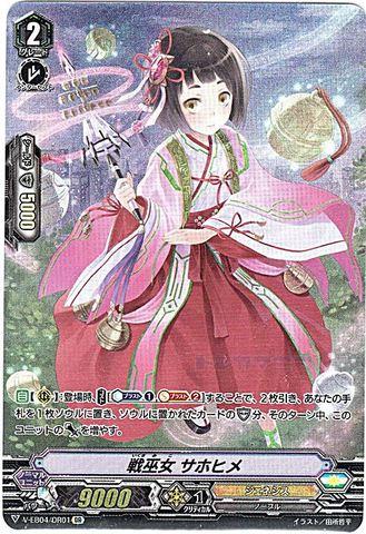 戦巫女 サホヒメ OR VEB04/OR01(ジェネシス)