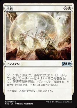 抗戦//M19-026/U/白