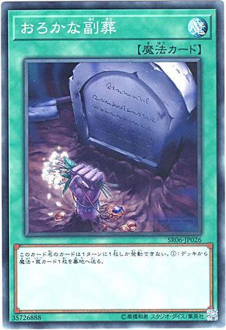 おろかな副葬 (Normal/SR06-JP026)