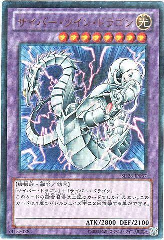 サイバー・ツイン・ドラゴン (Ultra)⑤融合光8