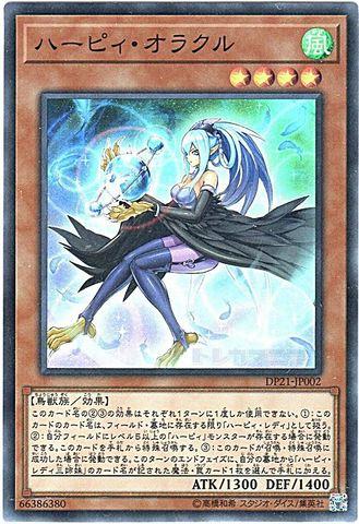 ハーピィ・オラクル (Super/DP21-JP002)ハーピィ③風4