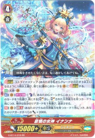 哀憐の女神 イナンナ RR GBT14/019(ジェネシス)