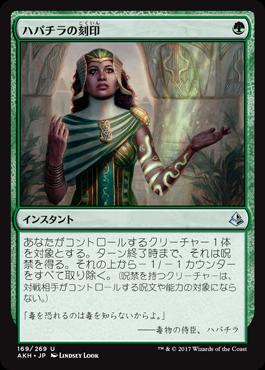 ハパチラの刻印/Hapatras Mark/AKH-169/U/緑