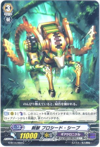 刻獣 プロシード・シープ C(GBT14/093)