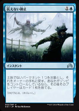 抗えない抑止/Compelling Deterrence/SOI-052/U/青