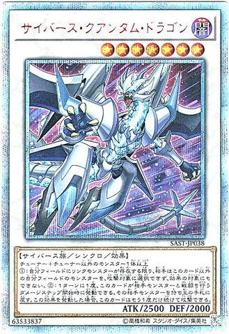 サイバース・クアンタム・ドラゴン (20th Secret/SAST-JP038)⑦S/闇7