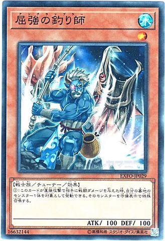 屈強の釣り師 (Normal/EXFO-JP029)