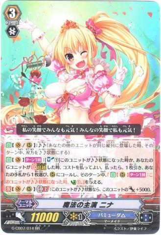 魔法の主演 ニナ RR GCB07/014(バミューダ△)