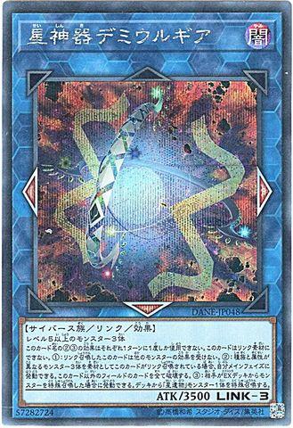 星神器デミウルギア (Secret/DANE-JP048)