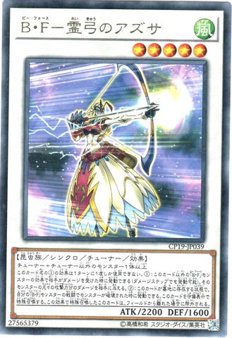 B・F-霊弓のアズサ (Rare/CP19-JP039)⑦S/風5