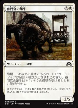 審問官の雄牛/Inquisitor s Ox/SOI-024/C/白