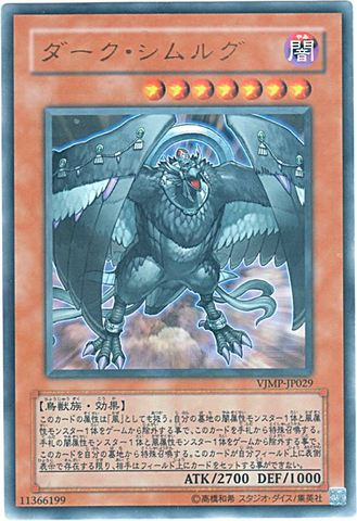 ダーク・シムルグ (Ultra)③闇7