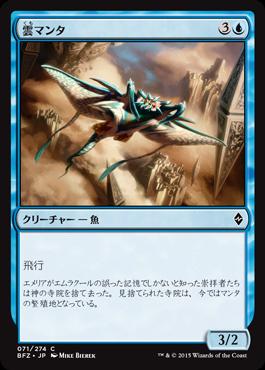雲マンタ/Cloud Manta/BFZ-071/C/青