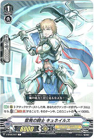 奮発の騎士 キュネイルス C VBT05/047(ロイヤルパラディン)