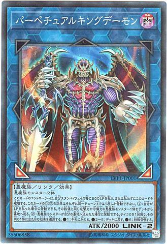 パーペチュアルキングデーモン (Super/LVP1-JP001)