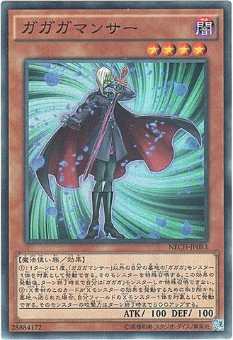 ガガガマンサー (Super/NECH)③闇4