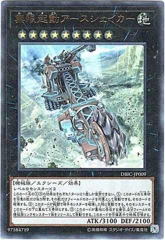無限起動アースシェイカー (Ultra/DBIC-JP009)無限起動⑥X/地9
