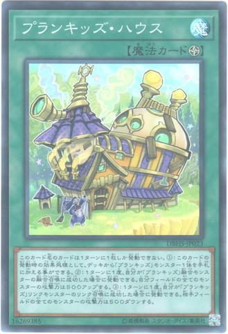プランキッズ・ハウス (Super/DBHS-JP023)①フィールド魔法