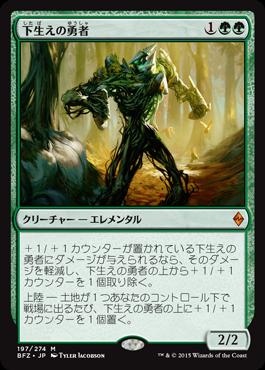 下生えの勇者/Undergrowth Champion/BFZ-197/M/緑
