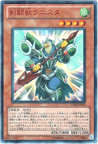 剣闘獣ラニスタ (Ultra)③風4