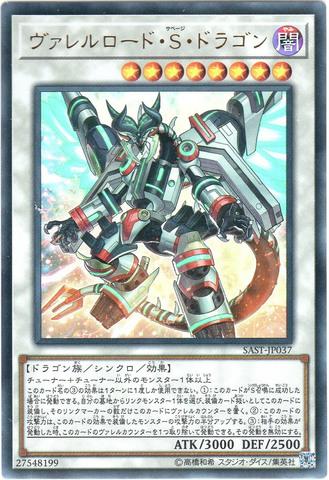 ヴァレルロード・S・ドラゴン (Ultra/SAST-JP037)