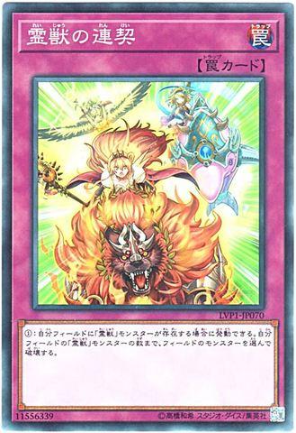 霊獣の連契 (Normal/LVP1-JP070)