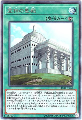 霊神の聖殿 (Rare/FLOD-JP060)①フィールド魔法