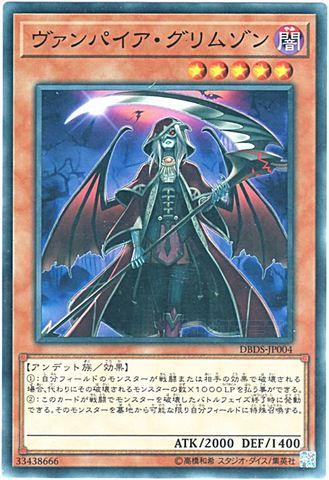 ヴァンパイア・グリムゾン (N/N-P/DBDS-JP004)③闇5