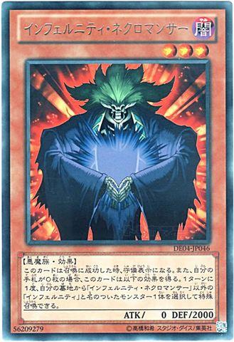 インフェルニティ・ネクロマンサー (Rare)③闇3