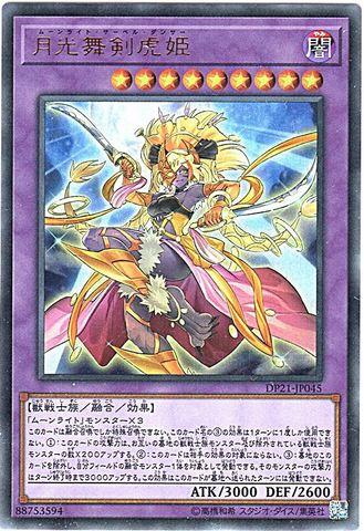月光舞剣虎姫 (Ultra/DP21-JP045)月光⑤融合闇9