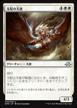 支配の天使/Subjugator Angel/EMN-045/U/白