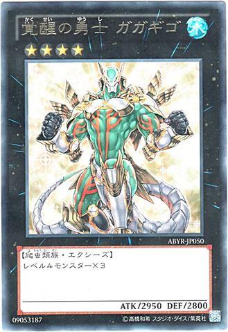 覚醒の勇士 ガガギゴ (Rare)
