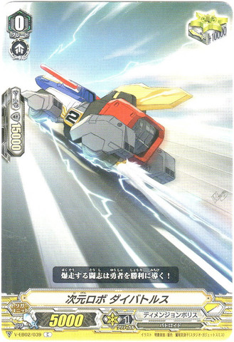 次元ロボ ダイバトルス C VEB02/039(ディメンジョンポリス)
