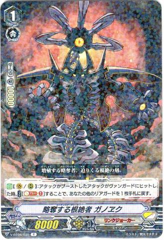 略奪する根絶者 ガノヱク R VBT04/035(リンクジョーカー)
