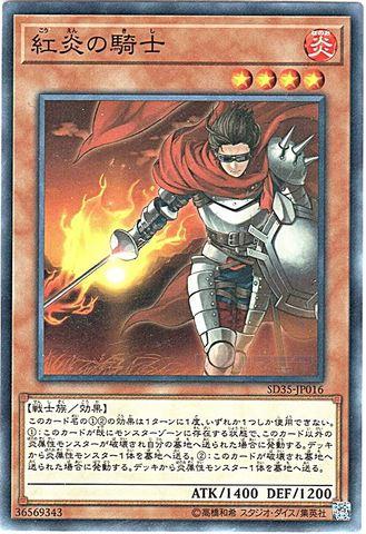 紅炎の騎士 (Normal)③炎4