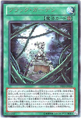 ブラック・ガーデン (N/R)①フィールド魔法