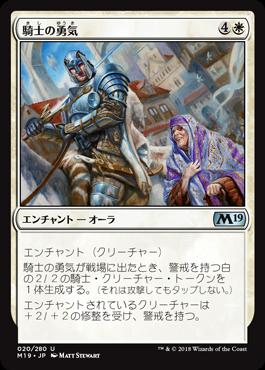 騎士の勇気//M19-020/U/白