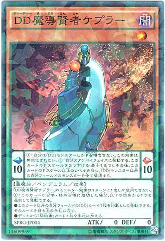 DD魔導賢者ケプラー (N-Parallel/SPRG)