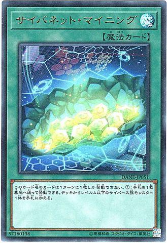 サイバネット・マイニング (Ultra/DANE-JP051)