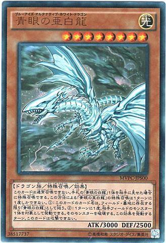 青眼の亜白龍 (KC-Ultra/MVPC-JPS00)