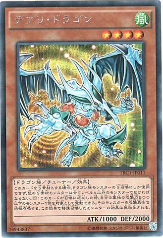 デブリ・ドラゴン (Secret/TRC1-JP011)