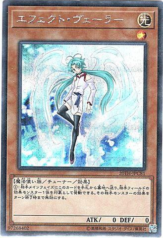 エフェクト・ヴェーラー (Secret/20TH-JPC81)③光1